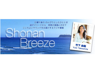 SHONAN BREEZE